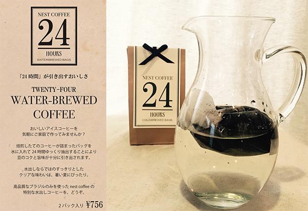 水出しコーヒー [24]まもなく発売です。
