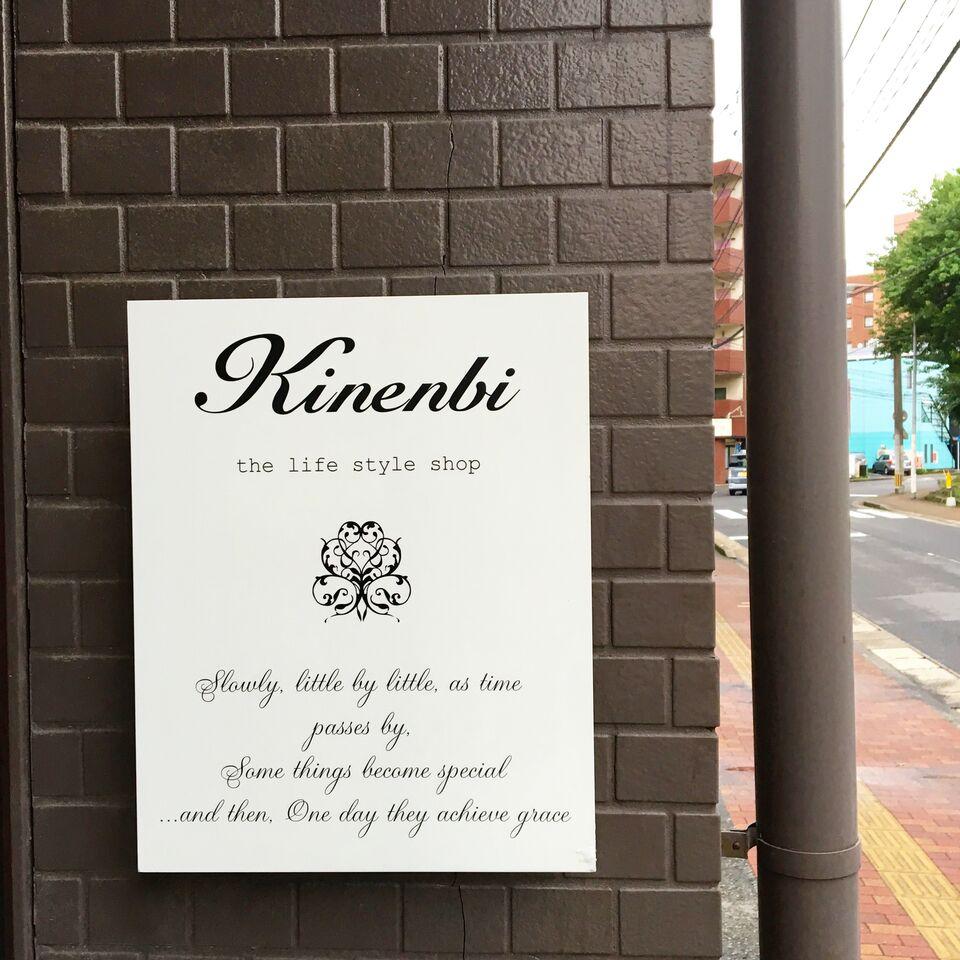 いよいよ明日Kinenbi移転オープン致します!