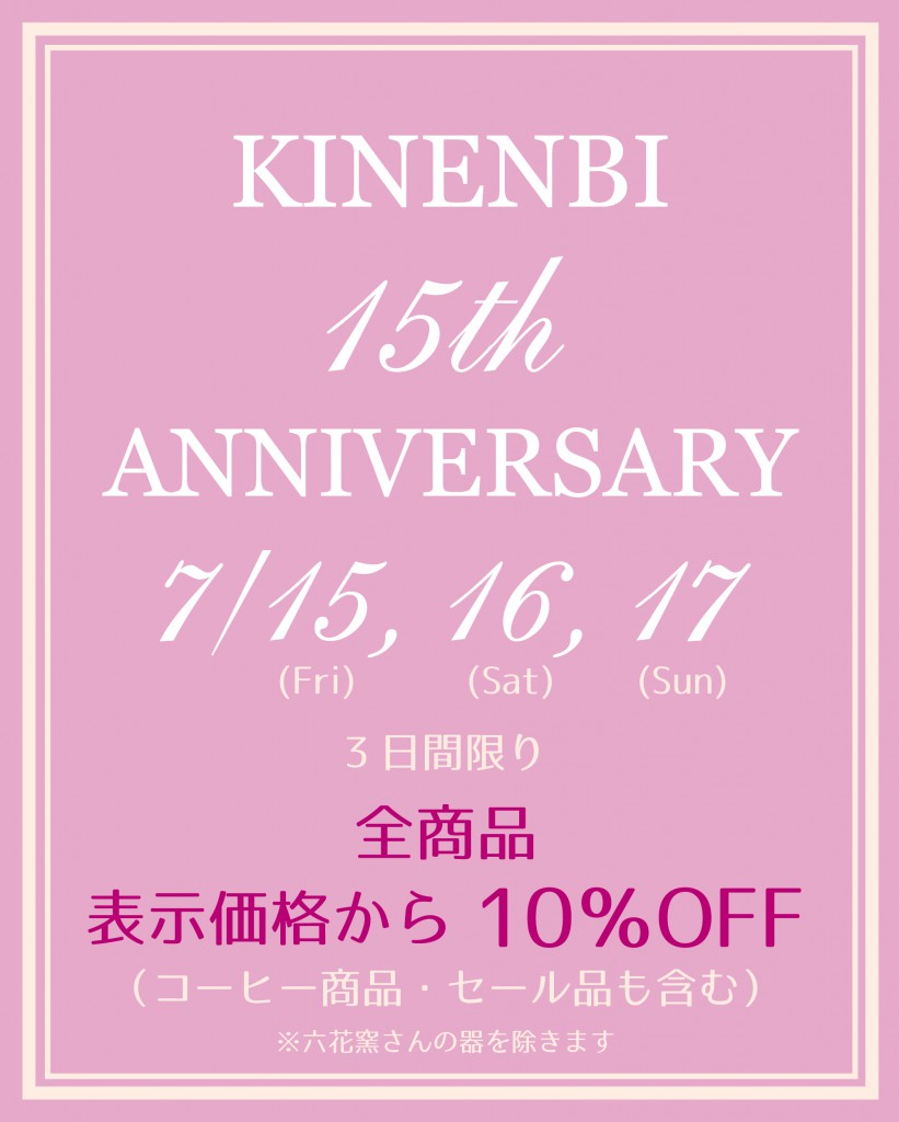 【全商品10%OFF】15周年記念イベントのご案内