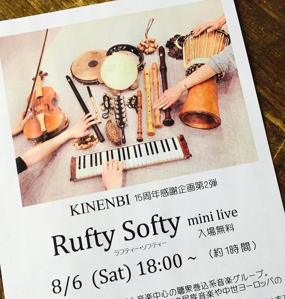 Rufty Softyライブ&営業時間変更のお知らせ