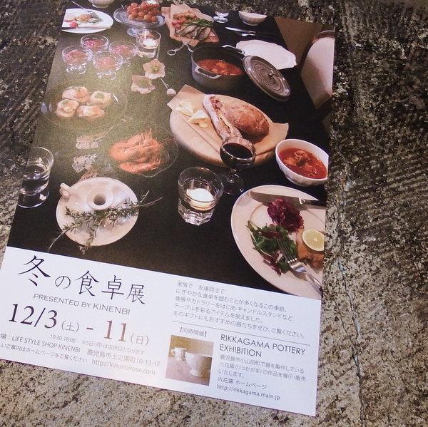 ☆12月のイベントのお知らせ☆