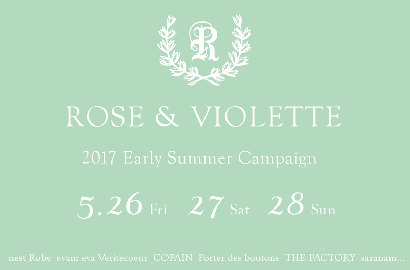2017 Early Summer Campaign!