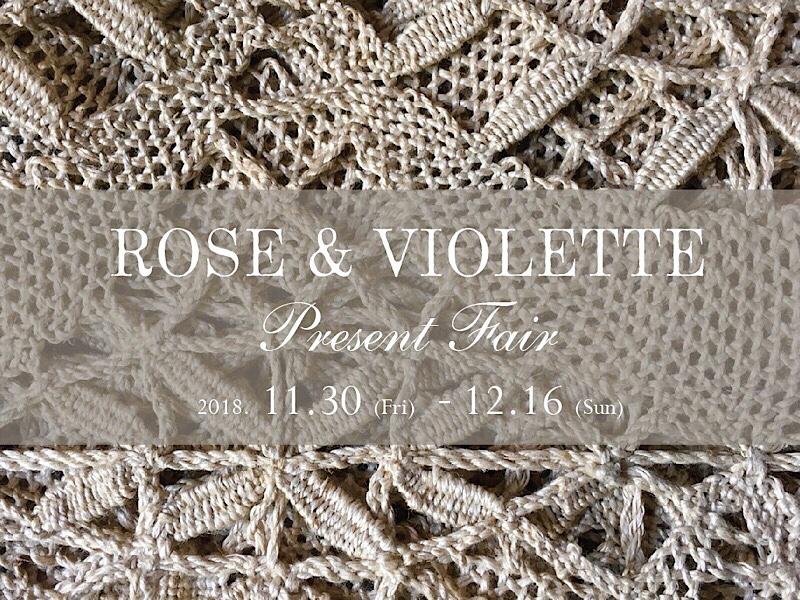 Rose&Violetteプレゼントフェアのご案内