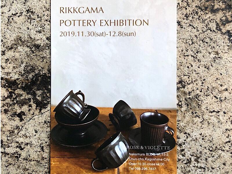 六花窯pottery exhibition開催